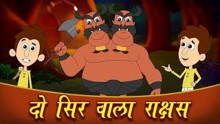दो सिर वाला राक्षस - Moral Stories In Hindi | Panchtantra Ki Kahaniya In Hindi | Dadimaa Ki Kahaniya
