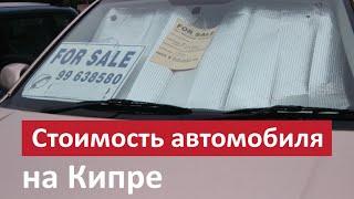 Стоимость автомобиля на Кипре ⒶⓊⓉⓄ