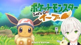 【Let's GO!イーブイ】めっ! thumbnail