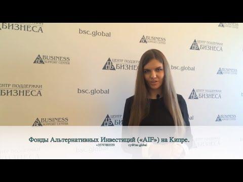 Фонды Альтернативных Инвестиций («AIF») на Кипре.