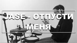 JASE - Отпусти Меня - Drum Cover
