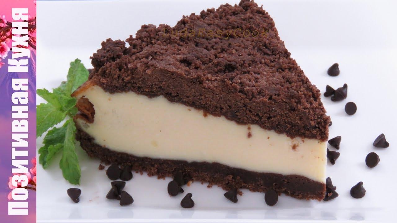 ШОКОЛАДНАЯ КОРОЛЕВСКАЯ ВАТРУШКА Очень Простой Творожный Пирог – TOORBAKOOK Chocolate Cake Recipes