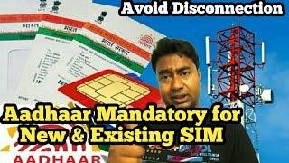 Aadhaar Card is now Mandatory for Sim !! ReVerification of Existing Customers