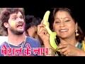 सुपरहिट खेसारी लाल होली सॉंग 2017 - बैगन के नाप - Bhojpuri Hot Holi Songs  - Khesari Lal