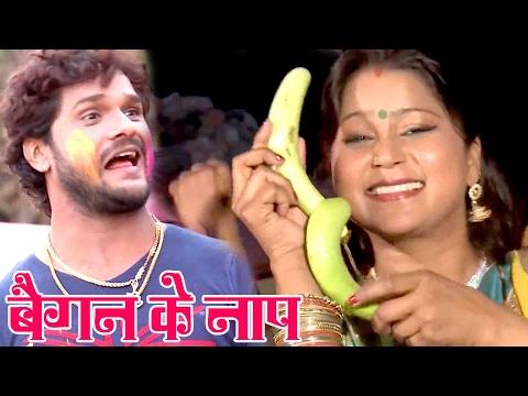 सुपरहिट खेसारी लाल होली सॉंग 2017 - बैगन के नाप - Bhojpuri  Holi Songs  - Khesari Lal