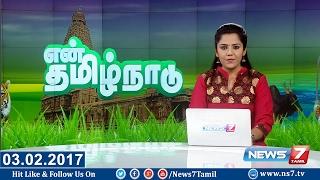 En Tamil Nadu News 03-02-2017 – News7 Tamil News