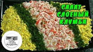Салат с крабовыми палочками. Салат слоеный.  Салат Клумба. Салат с яйцом. Праздничный салат