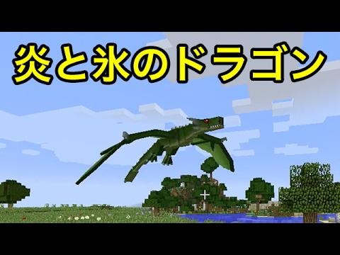 Mod マイクラ ドラゴン