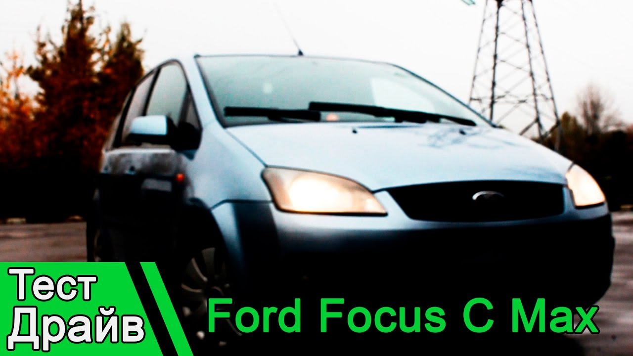 Ford Focus C Max: Максимально подробный Тест Драйв!