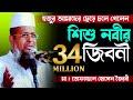 শিশু নবীর জীবনী | Mawlana Tofajjol Hossain | Bangla Waz | Azmir Recording | 2017