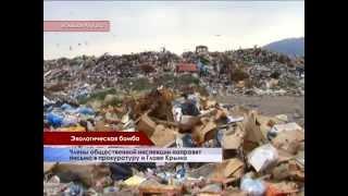 Под Алуштой обнаружена экологическая бомба  - «Видео новости - Крыма»