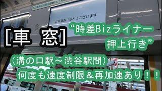 東急5000系(5116F)・時差Bizライナーの車窓(溝の口駅~渋谷駅間) 2018/07/13
