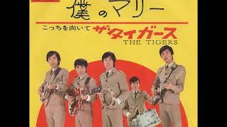 ザ・タイガースThe Tigers/① こっちを向いてLet Me See You Baby 作詞...