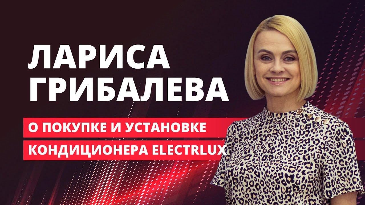 Лариса Грибалева о покупке и установке кондиционера Electrolux