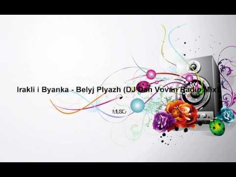 Иракли и Бьянка - Белый Пляж (DJ Dan Vovan Radio Mix) - скачать и послушать онлайн в формате mp3 в отличном качестве