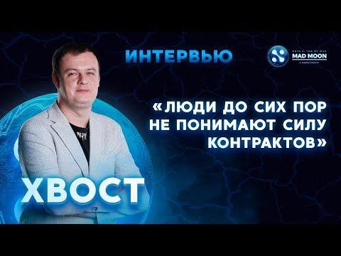XBOCT: о работе, КБУ, контрактах, игре Cooman в VP @ WePlay! Mad Moon