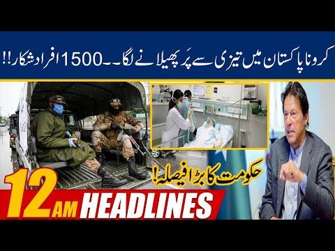 12am News Headlines | 29 March 2020 | 24 News HD