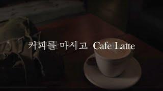 Cafe Latte (Urban Zakapa) - Cover by Valen (Girl ver.)