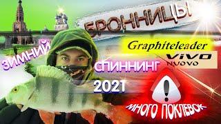 ЗИМНИЙ СПИННИНГ 2021 Рыбалка на Москва реке в Бронницах Ловлю на Graphiteleader Vivo Nuovo