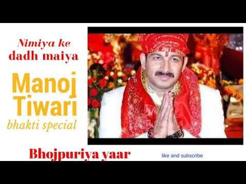 Nimiya Ke Dadh Maiya Manoj  Tiwari