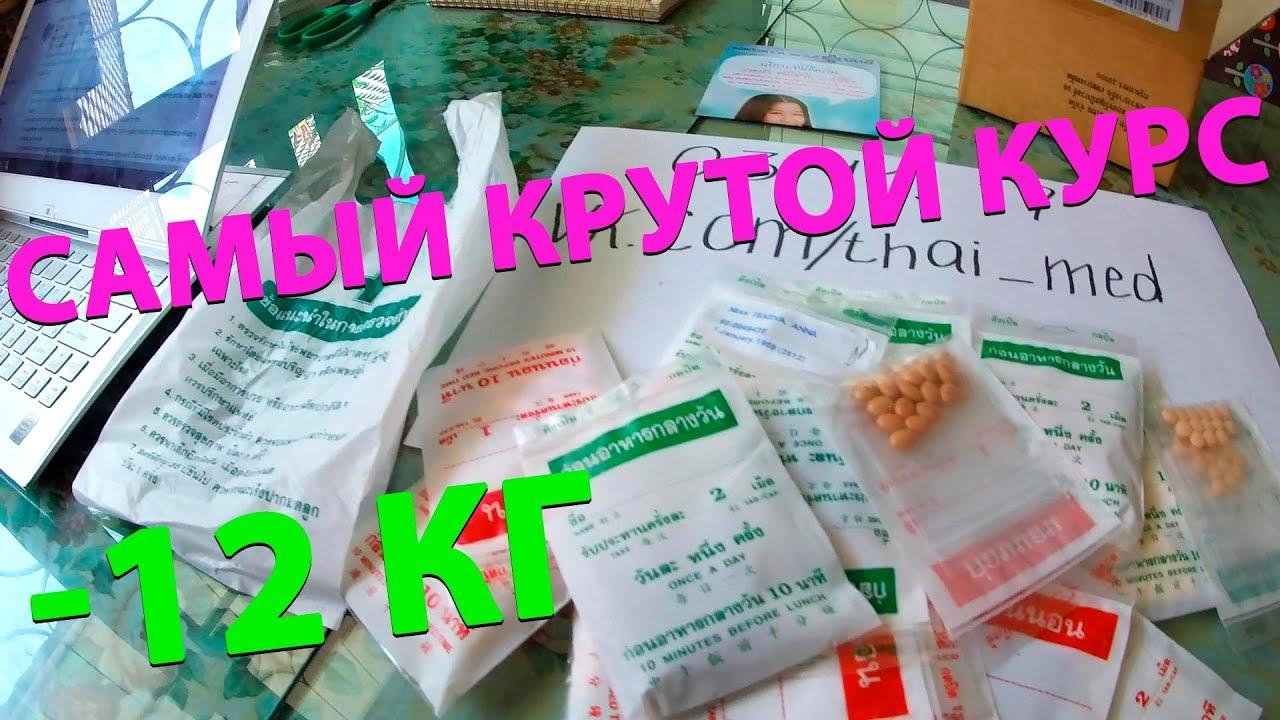 Самые Эффективные для Похудения | таблетки для похудения из тайланда купить