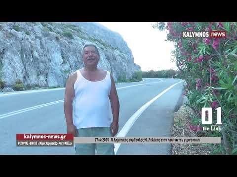 27-6-2020 Ο Δημοτικός σύμβουλος Μ. Λελέκης στην πρωινή του γυμναστική