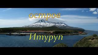 видео Острова Курильского архипелага