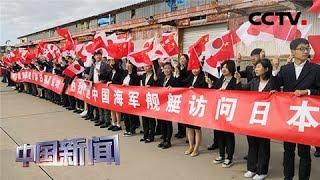 [中国新闻] 中国海军太原舰抵达日本横须贺 | CCTV中文国际