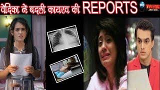 YRKKH: वेदिका ने बदली कायरव की REPORTS, कार्तिक नायरा के सामने आया नकली बीमारी का सच
