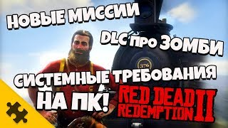 RED DEAD REDEMPTION 2 через месяц НА ПК! - ЗОМБИ, Системные требования, НОВЫЕ МИССИИ
