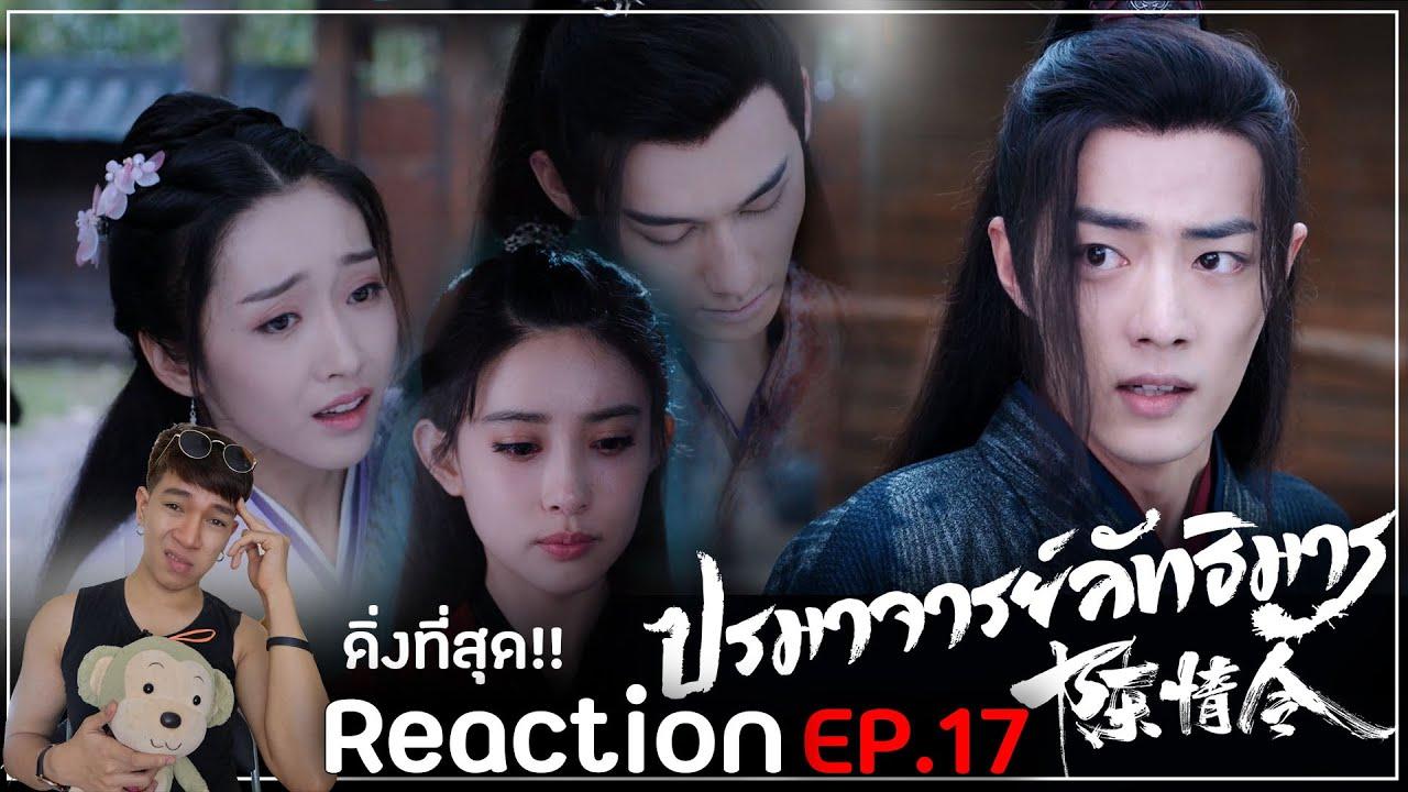 Reaction : ปรมาจารย์ลัทธิมาร (พากย์ไทย) Ep17 : โอ้โหดิ่งมากรู้สึกนานมาก