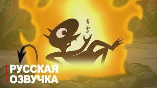 Disenchantment | Представляем Люци (Русская Озвучк...