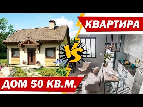 Дом или квартира? Что лучше? Сравниваем цены.