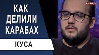 Карабах тайная сторона перемирия Сыграли Арменией сыграют Украиной Куса Россия Турция
