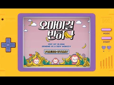 [ENSAIO #1] Oh My Girl Banhana - Banana Monckey Allergy Dance Cover.