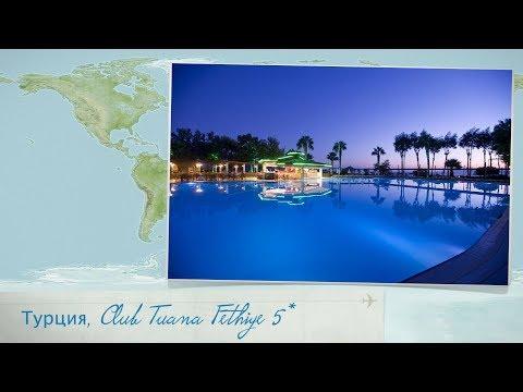 Обзор отеля Club Tuana Fethiye 5* в Турции (Фетхие) от менеджера Discount Travel