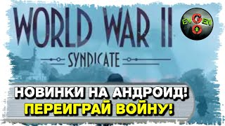 [ World War II Syndicate ] – НОВИНКИ НА АНДРОИД-2018!