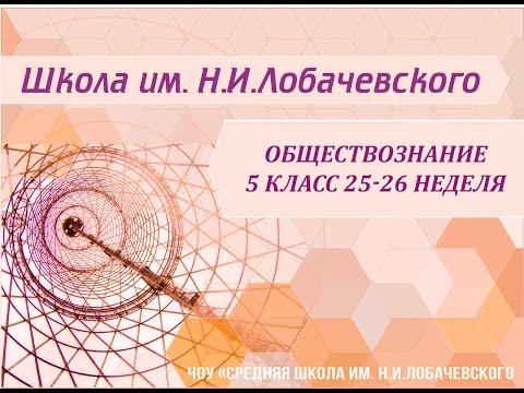 Обществознание 5 класс 25-26 неделя Наша Родина – Россия