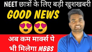 Good news for neet aspirants|Neet Big update|Neet 2020 latest news|Neet 2020 mbbs seats increased
