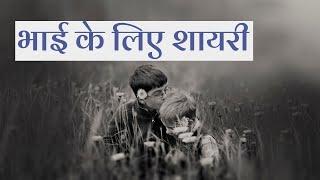 Bhai Ke Liye Shayari   Brother Shayari    भाई के लिए शायरी   भाई पर शानदार शायरी