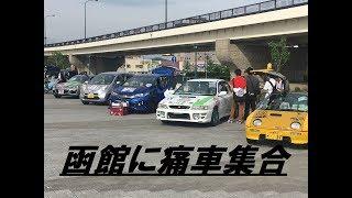 函館コスのイベントがシーポートで行われその一部で痛車の展示も行われ...