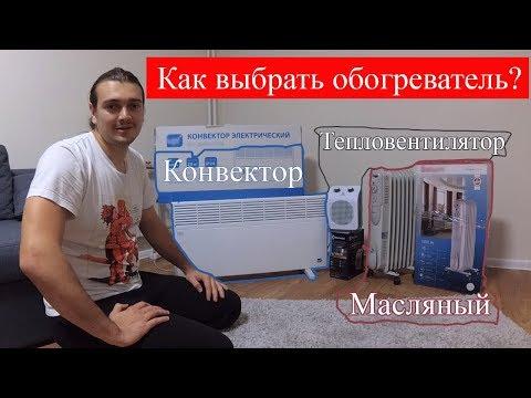 Как выбрать обогреватель? Какой лучше Конвектор Масляный или Тепловентилятор? | Личный опыт.