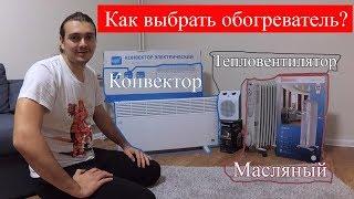 видео Тепловентилятор