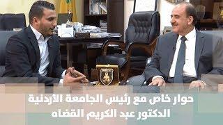 حوار خاص مع رئيس الجامعة الأردنية الدكتور عبد الكريم القضاه