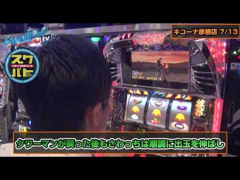 スクバト! vol.23 第2/2話