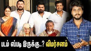 படம் எப்படி இருக்கு..! | Chekka Chivantha Vaanam Movie Review | Maniratnam Movies