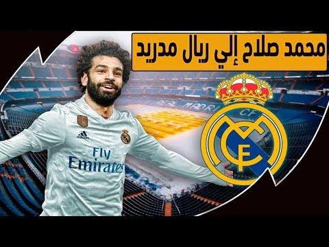 عاجل أسطورة ليفربول يعلن موعد رحيل محمد صلاح إلي ريال مدريد