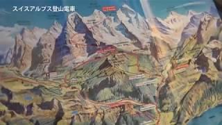 スイス登山鉄道