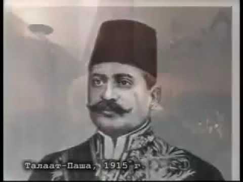 Талаат-паша - организатор геноцида армян. Фильм.