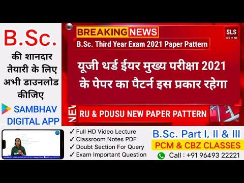 RU U0026 PDUSU Exam 2021 New Paper Pattern | UG Final Year Exam 2021 Time Table #CollegeExam2021